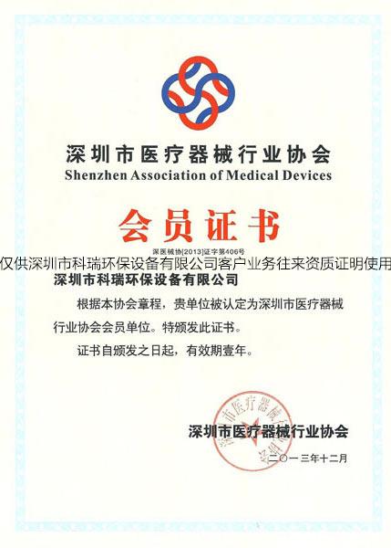 深圳市医疗器械行业协会会员证书