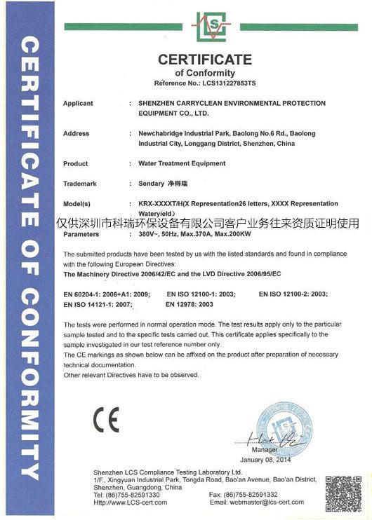 欧盟CE证书