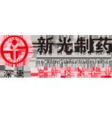 深圳市新光联合制药有限公司